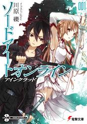 Sword Art Online - том 1