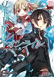 Sword Art Online - том 2