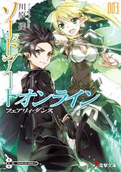 Sword Art Online - том 3