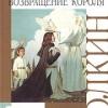 Властелин Колец. Книга 3. Возвращение короля