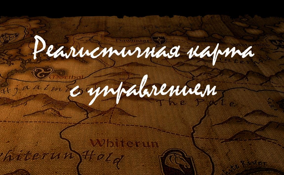 """TES 5 Skyrim """"Реалистичная карта с управлением"""""""