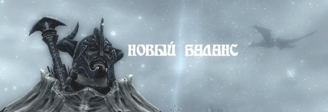 "TES 5 Skyrim ""Новый Баланс"""
