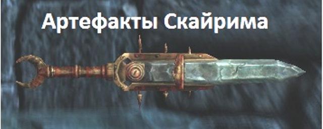 "TES 5 Skyrim ""Артефакты Скайрима"""
