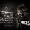 Нажмите для просмотра Меню Sniper Elite v2