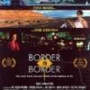 Граница к границе