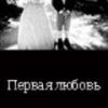 ... Первая любовь