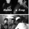 Егор и Настя