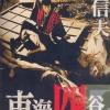 История призрака Йоцуя