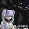 Крейсер Надэсико: Принц тьмы