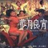 Гонконгская рапсодия