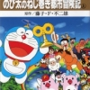 Doraemon: Nobitas Adventure in Clockwork City