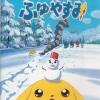 Pikachus Winter Vacation 2000