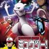Pokemon: Mewtwo Returns