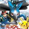 Pokemon Movie 8 - Lucario and The Mystery of Mew