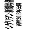 Shin Evangelion Gekijouban:||