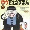 Smiling Salesman