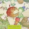 Yasai no Yousei - N.Y. Salad 2nd Series