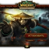 beta-mists-of-pandaria-install_thumb.jpg