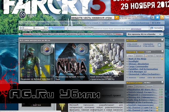 Игровой портал AG.ru остался без сотрудников
