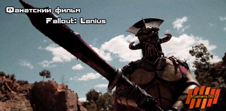 Фанаты готовят фильм по серии игр Fallout