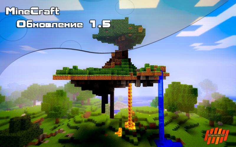 Обновление Minecraft 1.5 отложена на следующий год