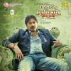 Paaraseega Mannan Original Motion Picture Soundtrack - EP
